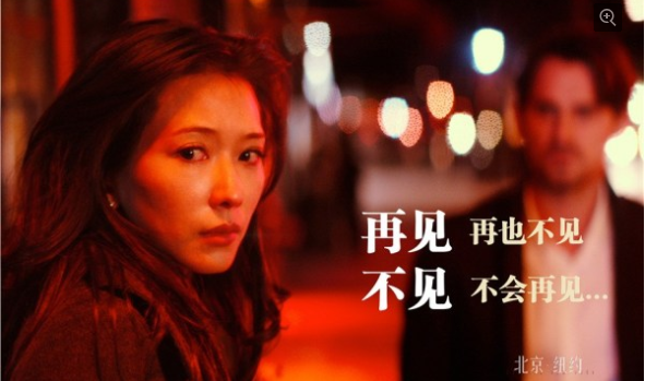北京,纽约_先行版预告片