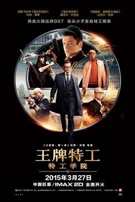 王牌特工 特工学院 中文版预告片3