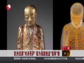 荷兰突将千年肉身佛像撤展 疑为中国被盗文物