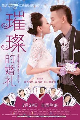 璀璨的婚礼 预告片