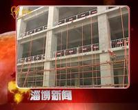 [淄博]住建局:抓实优质项目 提升服务管理水平