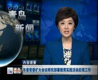 [青岛]市委常委扩大会议研究部署教育实践活动