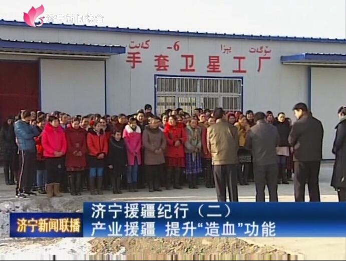 """[济宁]产业援疆 提升""""造血""""功能"""