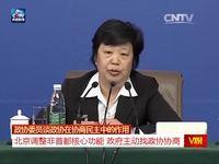 北京调整非首都核心功能 政府主动找政协协商