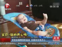 宝宝坐摇椅仰卧起坐 自娱自乐
