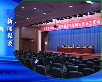 [泰安]国家卫生城市复审工作动员会举行