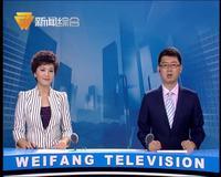 """[潍坊] 安丘市""""三严三实""""专题教育全面启动"""
