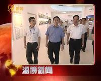[淄博]省委副书记龚正来我市调研产品展示