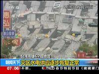 台南地震超25小时 死亡人数升至17