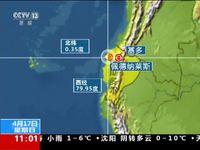厄瓜多尔7.5级强震已造成至少28人遇难