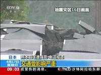 日本:接连强震已致41人遇难 数千人受伤