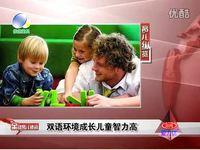 双语环境成长儿童智商高