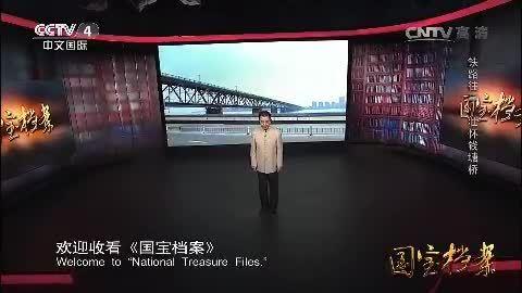《国宝档案》铁路往事——壮怀钱塘桥