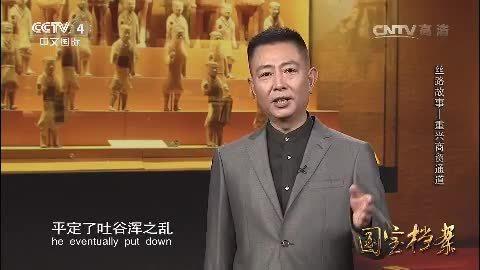 《国宝档案》丝路故事——重兴商贸通道