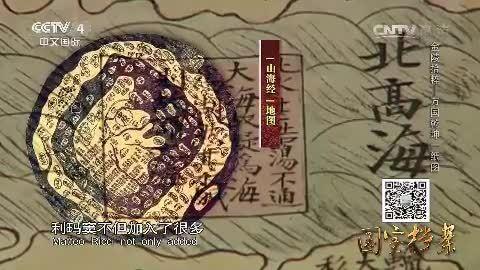 《国宝档案》金陵拾粹---万国乾坤一纸图