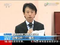 台湾游览车火灾事故调查:确认司机酒驾 血液和尿液均检出酒精