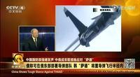 """中国国防部:将采取必要措施应对美韩部署""""萨德"""""""
