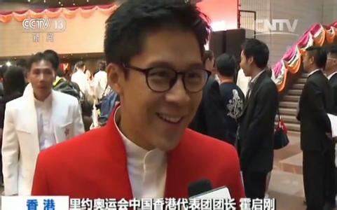 香港欢迎奥运代表团返港 霍氏父子表达体育情