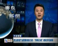 [青岛]创新融资服务模式 助力中小企业发展