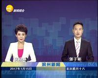 [滨州]市政府约谈滨城 沾化两区区长