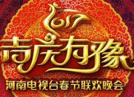 河南省春节联欢晚会 公益宣传片