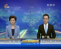 [山东]省政府党组召开2016年度民主生活会