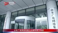 山东省广电网络有限公司领导班子成员调整