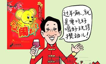 囧拍:方言大拜年 江西话听不懂?河南话…中!