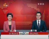 [山东]省政协十一届五次会议隆重开幕