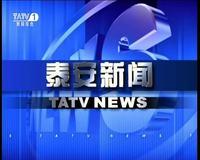 [泰安]落实市党代会 人大政协会精神