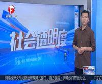济南:新郎脱臼被喷辣椒水 闹婚不能无节制