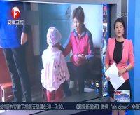 陕西勉县:女童被人抱走又送回 理了发还换了衣服