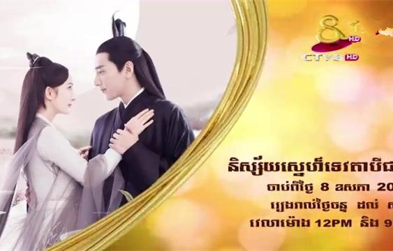 电视剧《三生三世十里桃花》即将登陆柬埔寨啦!不过这配音...