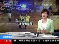 曼彻斯特体育场爆炸 亲历者讲述爆炸发生时刻