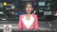 杭州豪宅大火母子4人身亡 34岁保姆有重大作案嫌疑