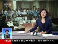 """""""徐玉玉案""""庭审结束 被告现场认罪悔罪"""
