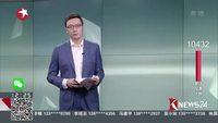 FBI已找到绑架中国访问学者章莹颖的黑色车辆