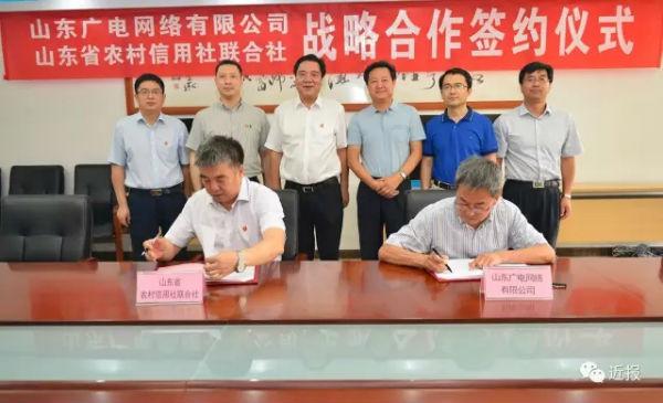 山东广电网络集团与省农信社联社签署战略合作协议