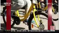 11岁男孩骑共享单车被撞身亡 父母索赔878万元