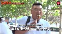 《新西游记》姜虎东爆笑说中文,厉害了!