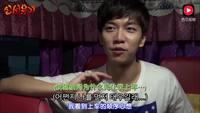 《新西游记》李胜基戏称罪人四人帮西天取经,让姜虎东爆笑