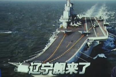 辽宁舰及三艘属舰将停靠香港 登舰1小时市民看什么?