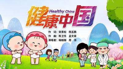 可可小爱《健康中国  共建共享》