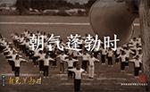 《国家相册》 第二十八集:朝气蓬勃时