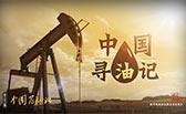 《国家相册》 第三十二集:中国寻油记