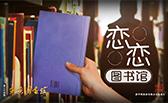 《国家相册》 第三十四集:恋恋图书馆