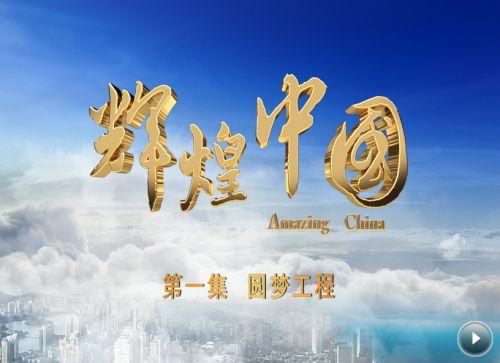 《辉煌中国》第一集:《圆梦工程》