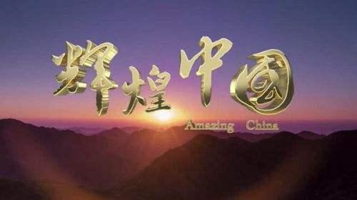 《辉煌中国》第二集:创新活力