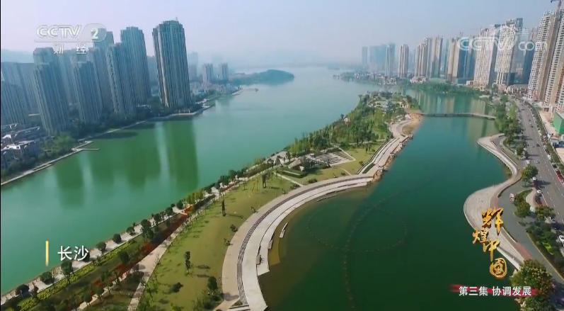 《辉煌中国》第三集:协调发展