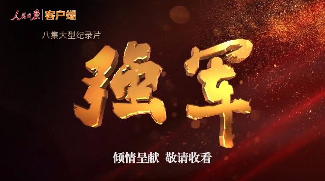 八集大型纪录片《强军》预告片